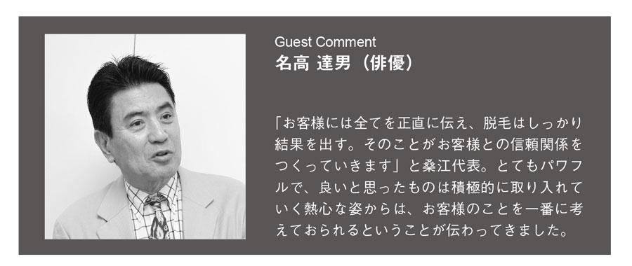 株式会社-マルベリー様_掲載記事-(1)名高
